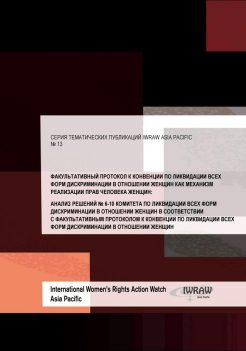 Brochure: The OP CEDAW as a mechanism for implementing women's human rights: An analysis of cases No 6-10 under the communications procedure of the OP CEDAW by IWRAW-Pacific. The translation into Russian by KARAT.