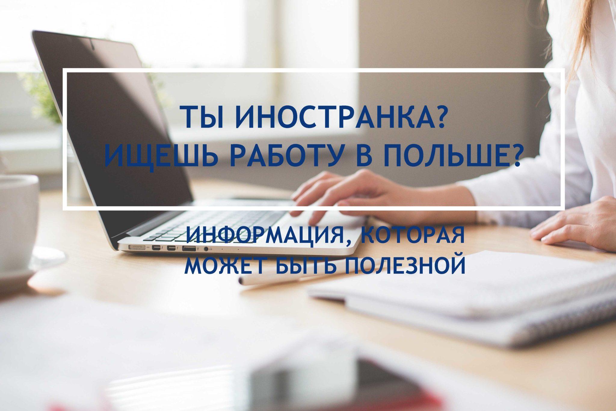 O czym powinnaś wiedzieć, szukając pracy w Polsce? Ulotka [ru]